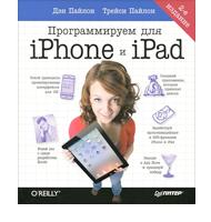 Я хочу стать разработчиком мобильных приложений — что дальше?. Изображение № 15.