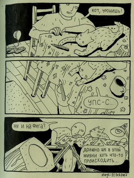 Философские комиксы «Человек икот». Изображение № 3.