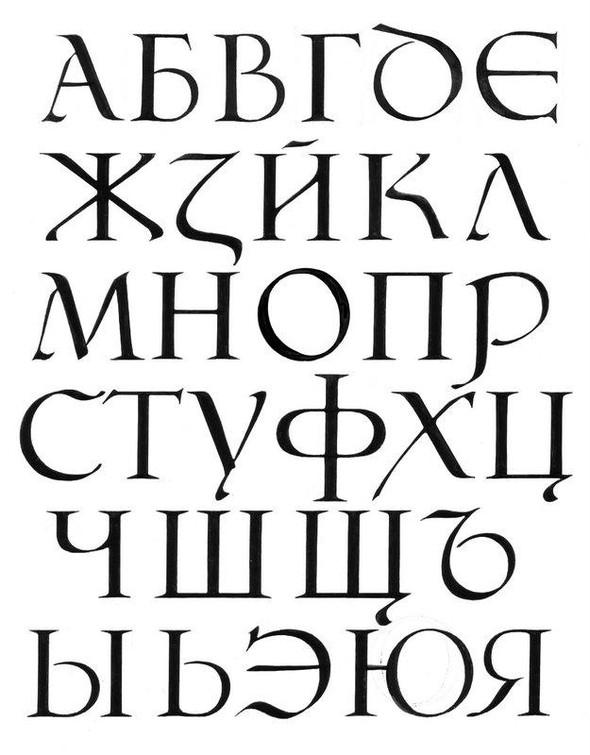 Выдающиеся российские шрифтовики икаллиграфы. Изображение № 1.