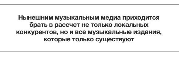 Влад Азаров: будущее музыкальных медиа. Изображение № 3.