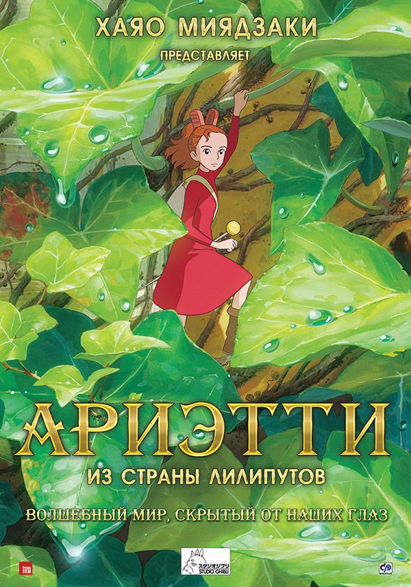 5 лучших японских мультфильмов студии Гибли. Изображение № 5.