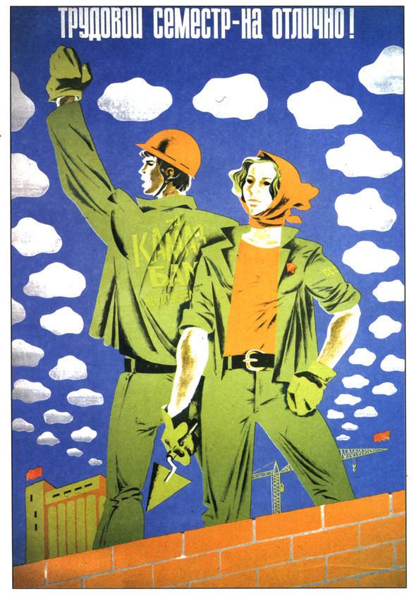 Искусство плаката вРоссии 1961–85 гг. (part. 3). Изображение № 41.