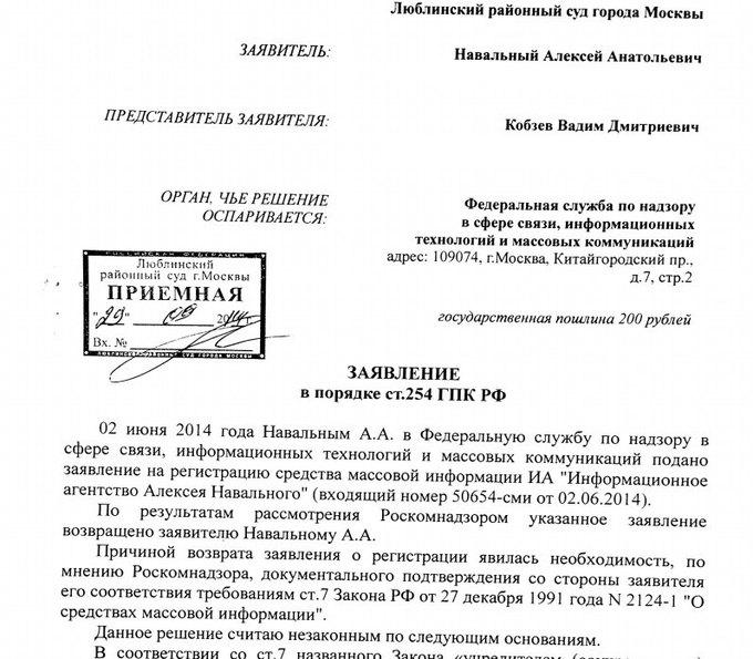 Навальный подал в суд наРоскомнадзор. Изображение № 1.