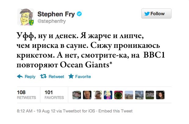 Стивен Фрай, актер и писатель. Изображение № 3.