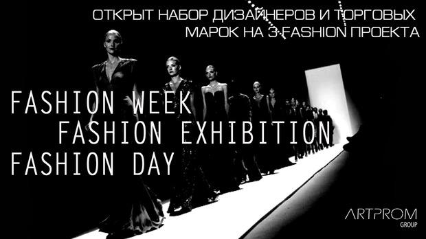 Ассоциация Моды и Дизайна ARTPROM запускает ряд проектов. Изображение № 1.