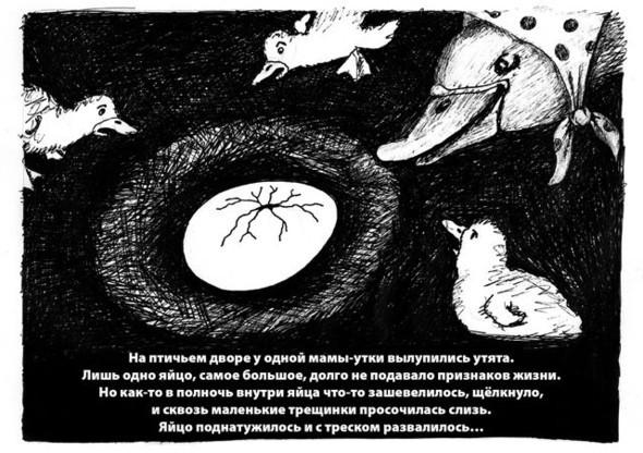 """Мультипликационный реализм или """"утенок на новый лад"""". Изображение № 2."""