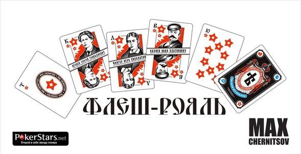 Играем вкарты сMAX CHERNITSOV. Изображение № 1.