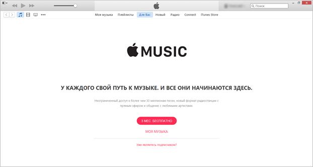 Apple Music появился в новой версии iTunes . Изображение № 1.