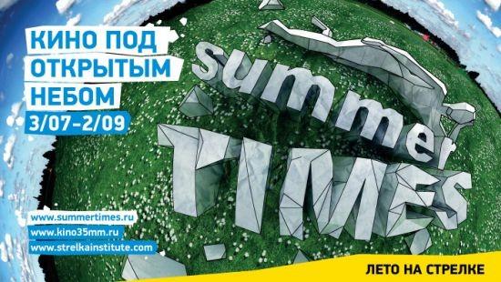 Кино под открытым небом - Summer times!. Изображение № 1.