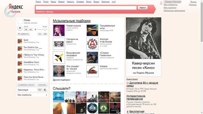 Старая версия «Яндекс.Музыки». Изображение № 6.
