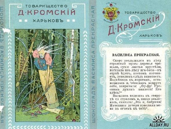 Русские конфетные обертки конца XIX века. Изображение № 11.