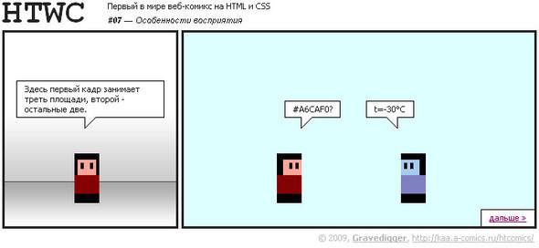 Гипертекстовый веб-комикс, hypertext webcomics (HTWC). Изображение № 1.