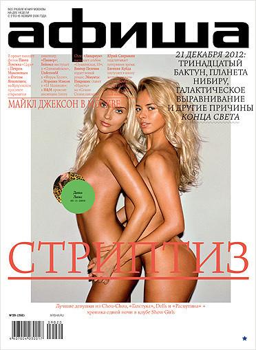 Выбираем лучшие обложки журнала Афиша. Изображение № 20.