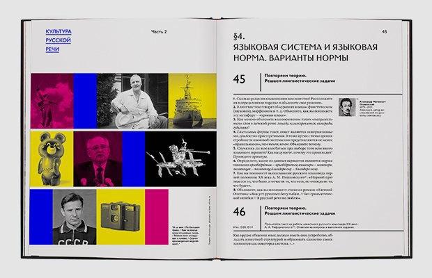 Как сделать словарь русского языка, который захочется читать. Изображение № 9.