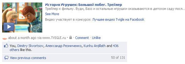 """Конкурсы в России (""""Лучшее видео Tvigle на Facebook""""). Изображение № 1."""
