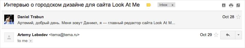 2013 — год дизайна: Как взять интервью у Артемия Лебедева. Изображение № 13.