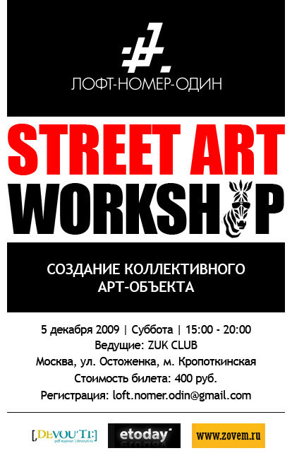 Изображение 1. STREET ART Workshop 5 декабря в Москве.. Изображение № 1.
