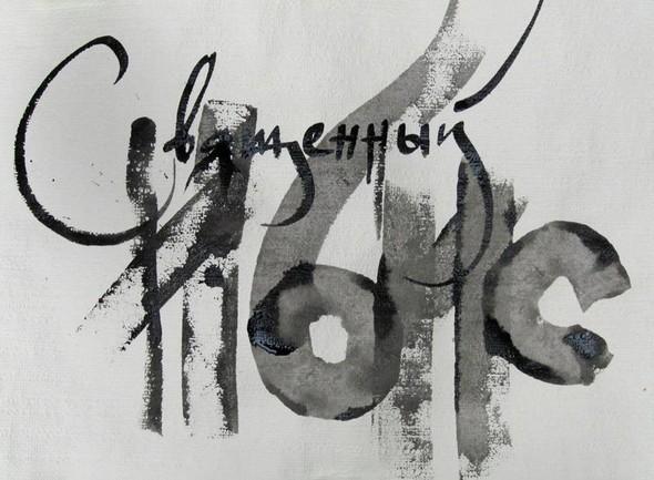 Выдающиеся российские шрифтовики икаллиграфы. Изображение № 24.