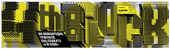 Международная триеннале экологического плаката «4-й Блок». Изображение № 1.