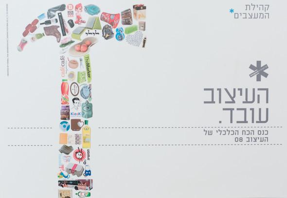 """Выставка израильского дизайна: """"Cделано в Израиле"""". Изображение № 24."""