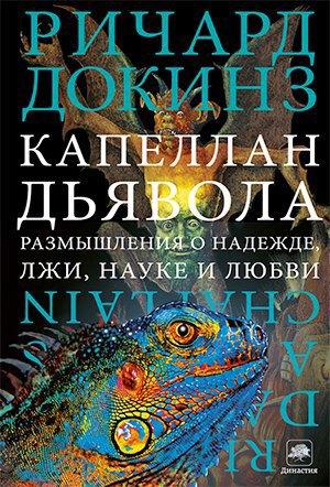 7 лучших нон-фикшн книг осени. Изображение № 6.