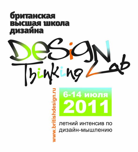 Изображение 1. «Design Thinking Lab 2011»: дизайн-мышление в действии.. Изображение № 1.