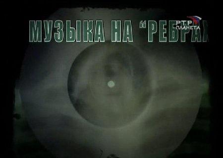 Музыка накостях. Изображение № 6.