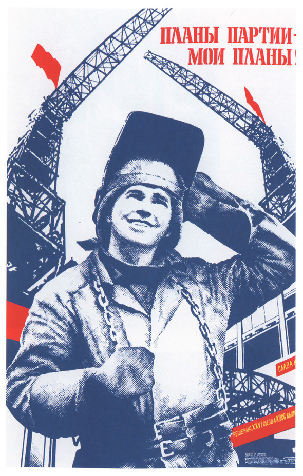 Искусство плаката вРоссии 1961–85 гг. (part. 3). Изображение № 6.