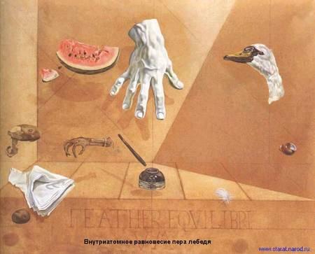 Гений сюрреализма 20-го века. Изображение № 8.