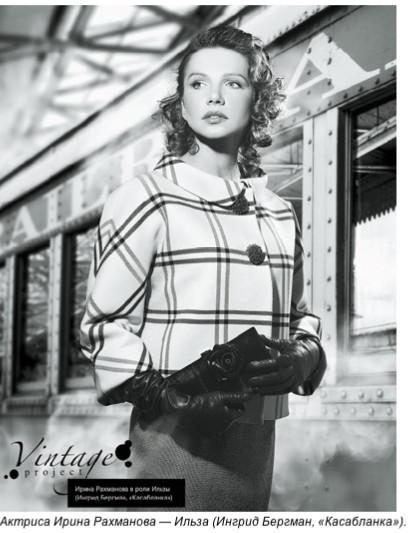 Российские знаменитости вфотопроекте Vintage. Изображение № 17.