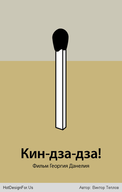 Минимализм-постеры к отечественным фильмам. Изображение № 18.