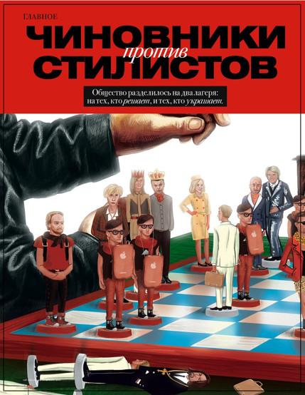 """Журнал """"Собака.RU"""" поделил общество на чиновников и стилистов. Изображение № 1."""