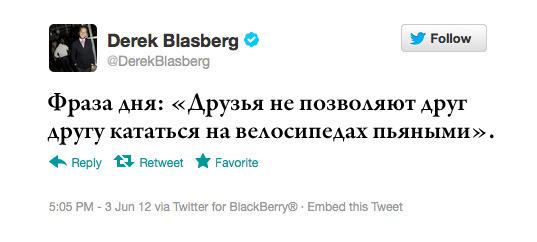 Максимальный ретвит: Дерек Бласберг, модный журналист и автор книги Classy. Изображение № 18.