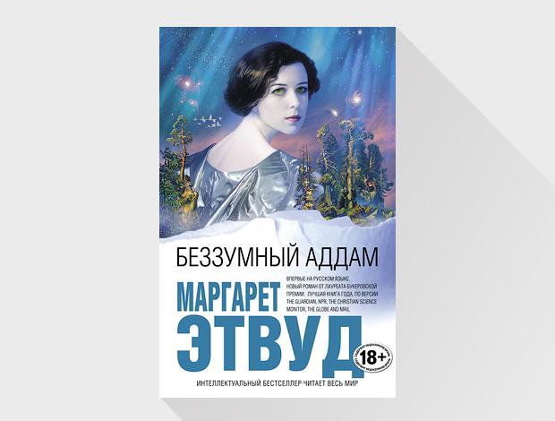 18 фантастических романов лета. Изображение № 9.