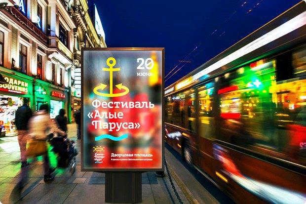 Пример уличной рекламы с логотипом. Изображение № 8.