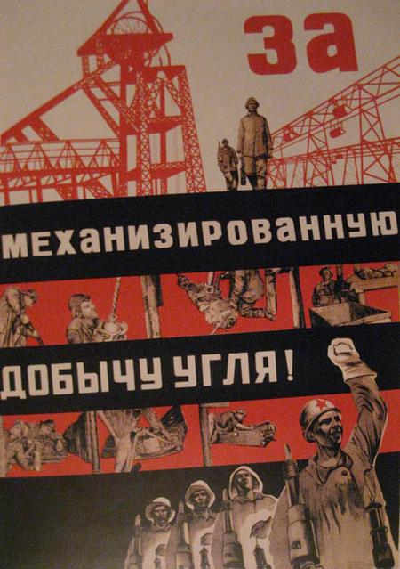 Отруде всоветских плакатах. Изображение № 9.