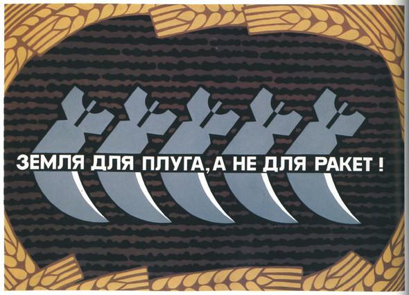 Искусство плаката вРоссии 1884–1991 (1985г, часть 2-ая). Изображение № 6.