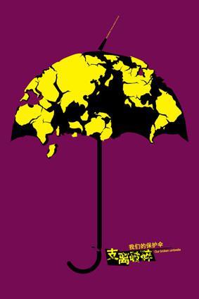 Международная триеннале экологического плаката «4-й Блок». Изображение № 7.