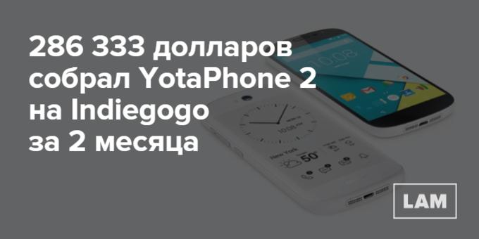 Число дня: насколько успешным YotaPhone 2 был в краудфандинге. Изображение № 1.