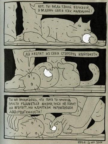 Старый добрый комикс «ПРОкота»Авторство Олега Тищенкова. Изображение № 9.