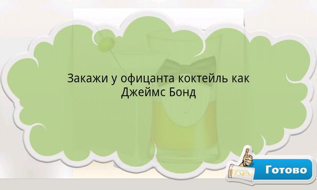 Drink Adventure – вечеринка в твоем Android.. Изображение № 5.