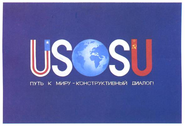 Искусство плаката вРоссии 1884–1991. Изображение № 21.