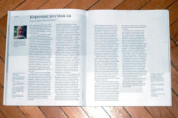 Иван Большаков и Александр Путилин, создатели журнала «Москвич». Изображение № 30.