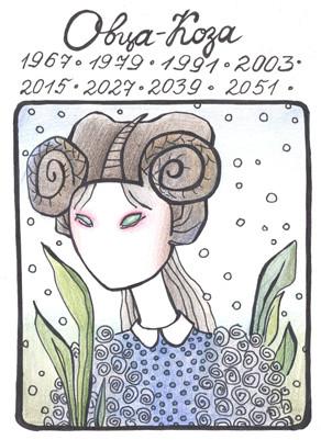 Однажды я нарисовала в Молескине картинки к гороскопу)). Изображение № 7.