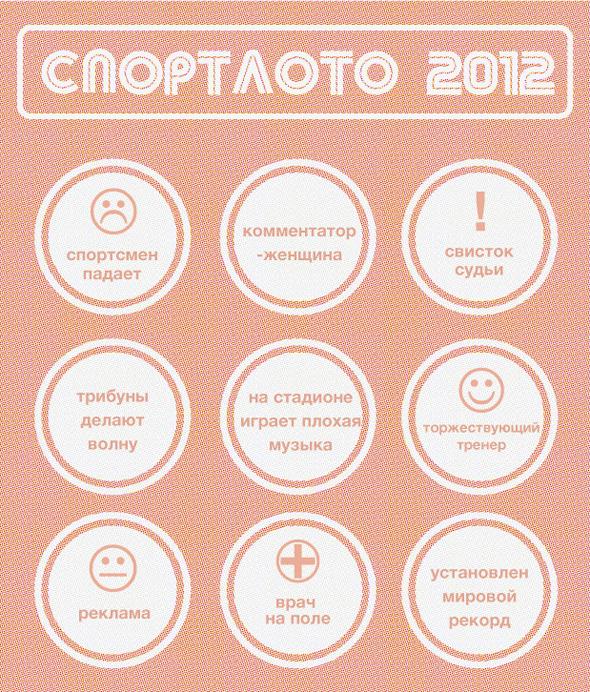 Спортлото-2012: Настольная игра по мотивам олимпийских трансляций . Изображение № 11.