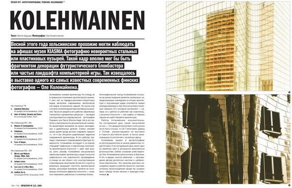 Финский номер журнала «Проектор». Изображение № 12.