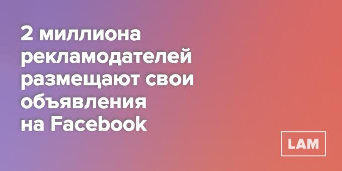 Число: сколько у Facebook рекламодателей. Изображение № 1.