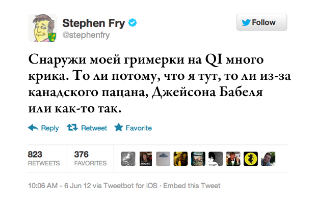Стивен Фрай, актер и писатель. Изображение № 9.