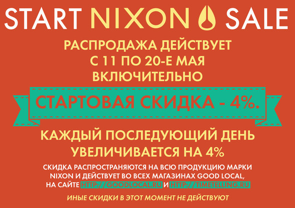 NIXON STORE CLOSING / FINAL SALE (11-20 МАЯ). Изображение № 1.