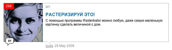 ТОПсамого-самого наLookatme за2008 год. Изображение № 47.